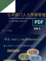 公共部门人力资源管理_01
