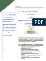 AMSAT recrute Assistant(...t ~ Alwadifa Maroc 2014