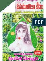 Swadesi Vanamulika Vedam(PDF)