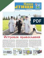 """Газета """"Наши Мытищи"""" №21(195) от 07.06.2014-11.06.2014"""