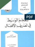 Antoine.el-dahdah an.intermediate.dictionary.of.Verb.conjugation