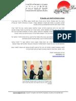 האגודה הישראלית ללימודי יפן -עלון יוני