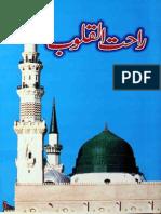 Rahat Al Qalub