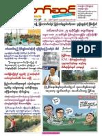 Myanmar Than Taw Sint Vol 3 No 13