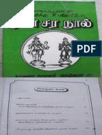 Gana Sara Nool சித்தர் நூல்