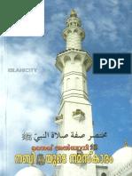 നബിയുടെ നമസ്കാരം - ശൈഖ് അൽബാനി Nabi(s)yude namaskaram.pdf