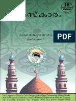 നമസ്കാരം - ശൈഖ് അബ്ദുൽ അസീസ് ഇബ്നു ബാസ് (The Description of the Prophet's Prayer - Abdul Aziz bin Abdullah bin Baz)