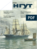 Гангут 51.pdf