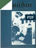 ΣΗΜΑΔΙΑ 10 (Ιούνιος 1984) [περίοδος Α´]