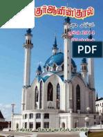 Quraanin Kural-June-2014