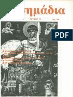ΣΗΜΑΔΙΑ 13 (Οκτώβριος 1985) [περίοδος Α´]