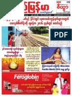 Pyimyanmar Journal No 924
