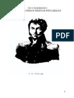 А. Глотов Изъяснение принадлежностей к вооружению корабля.pdf