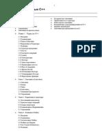Введение в язык C++ (Бьерн Страуструп) 1995.pdf