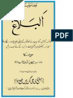 البلاغ از سید سلیمان اشرف