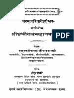 Shri Pruthviraj Chavhana Charitam Shripadshastrihasurkar PDF