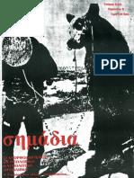 ΣΗΜΑΔΙΑ 2 [16] (1988) [περίοδος Β´]