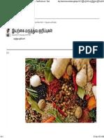 இயற்கை மருத்துவ குறிப்புகள் - Magazines and E-Books - TamilRockers