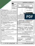 Windows-12'' مراجعة ليلة الامتحان1