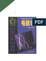 【新概念物理教程】电磁学【赵凯华,陈熙谋】