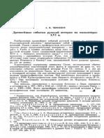 Чернецов А.В. Древнейшие события русской истории на миниатюрах.pdf