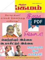 Athma Sangamam 7th Issue