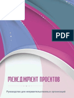 Фандрайзинг руководство для неправительственных организаций
