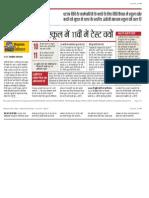 Hindustan Times E-Paper - Hindustan Patna (Hindi) - 2 Jun 2014 - Page #4