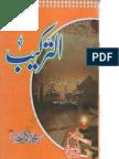 Tarkeeb - Mufti Akmal