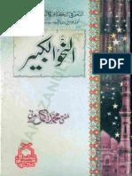 Nahw al Kabeer