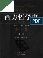 西方哲学史 学术版 第一卷 总论