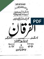 Al-Furqan 1954-02-03 Yateem Potay Ki Warasat Ka Masla