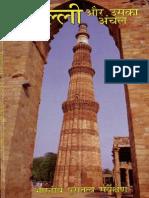 Delhi Aur Uska Anchal
