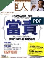 經理人月刊56期-台大EMBA的第一堂課 當責(商管系列叢書)