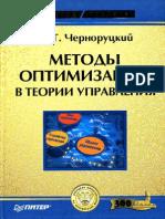 Черноруцкий Методы Оптимизации в Теории Управления