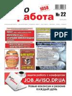 Aviso-rabota (DN) - 22 /157/