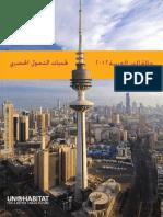 2012 حالت المدن العربية