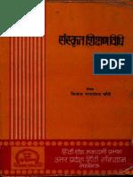 Sanskrit Shikshan Vidhi - Vijay Narayan Chaube