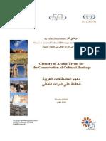 Glosario de Términos Ingleses de Patrimonio (Traducidos Árabe)