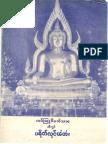 Paritta Pali Shan