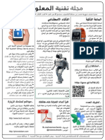 IT Flyer مجلة تقنية المعلومات 3