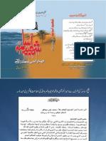 Shaheed Usama - Sahra se samandar tak.pdf.pdf