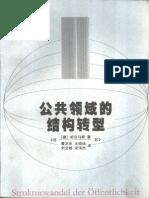 [德]哈贝马斯:公共领域的结构转型
