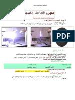 مفهوم التفاعل الكيميائي.pdf