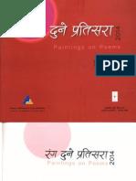 Paintings on Poems by Pratisara Sayami