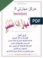 مركز مهارتي التعليمي - دورة مهارات التفكير