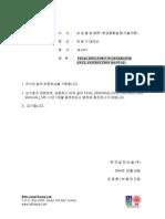 DPU 2-36 CAS125