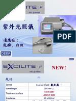Excilite micro標準簡報_中文