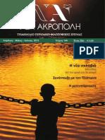 filoσοφική Λίθος - Τεύχος 144 - Νέα Ακρόπολη