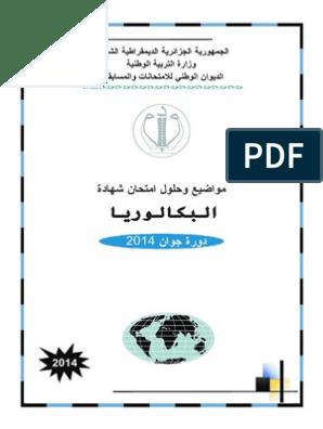 Vf Triple Nfc Karte R4.Bac 2014
